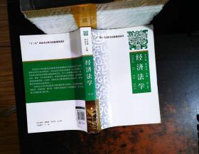 经济法学(第二版)【内页有划线笔记】