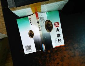 陈永贵传【扉页有章,字迹】