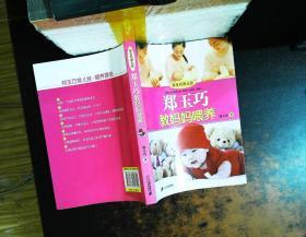 郑玉巧育儿经: 郑玉巧教妈妈喂养