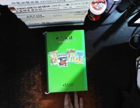 典范英语6 1-18【少2.4 无光盘】