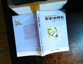 家事法研究(2015年卷)