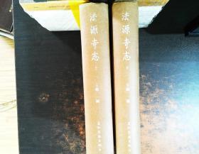 法源寺志(上下)