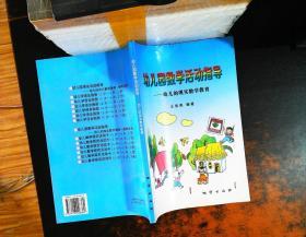 幼儿园数学活动指导:幼儿的现实数学教育