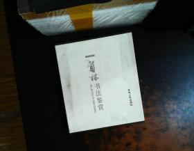 贺林书法鉴赏【带套盒】