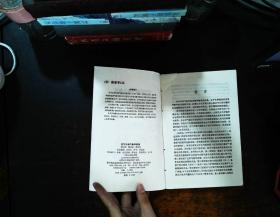 空气污染气象学教程【书脊破损 扉页有字迹】