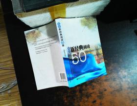 英语新经典阅读50篇(附一张光盘)