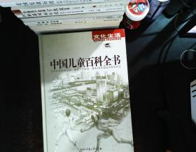 中国儿童百科全书 【4本合售】