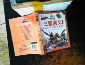 七彩童书坊:三国演义(珍藏版)