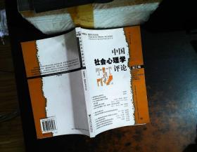 中国社会心理学评论(第三辑)