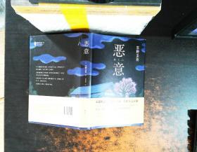 恶意:东野圭吾作品