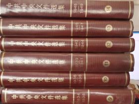 中共中央文件选集【1-14】14本合售【详情请看图】【扉页轻微裂开】