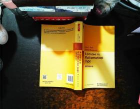 数理逻辑教程 英文