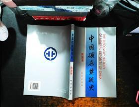 中国矿床发现史.青海卷
