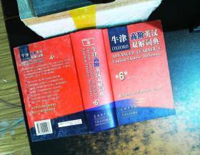牛津高阶英汉双解词典 (第6版)【书侧有字迹】