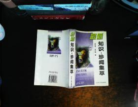 最新知识·珍闻集萃【书脊破损】