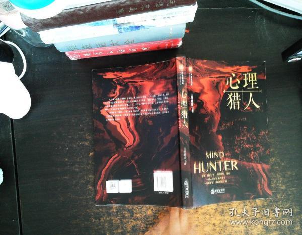 天狼星书系:心理猎人