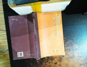 中国政法大学教育文选  第2集