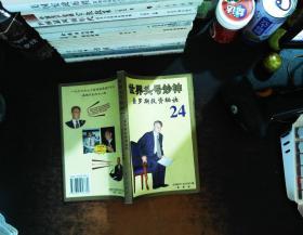 世界头号炒神索罗期投资秘诀 【扉页有章】