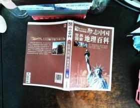 励志中国.世界国家地理百科【书侧泛黄书脊磨损】