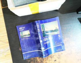 许国璋《英语》第二册