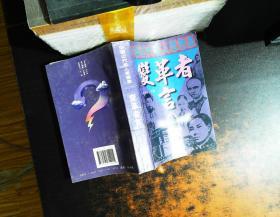 中国近代名人思想录:变革者言
