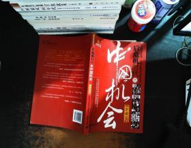 后危机时代的中国机会【企业篇】