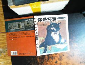 你是坏蛋:一只猫的浪漫爱情 :[中英文本]