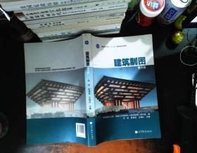 建筑制图(第六版)
