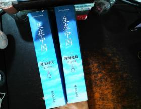 生在中国(全二册) 【书脊破损 扉页有字迹】