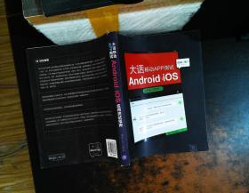 大话移动APP测试:Android与 iOS应用测试指南