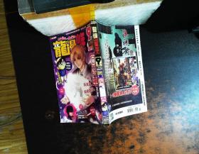 龙漫少年星期天 .2011.9 下