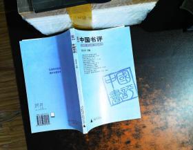 中国书评 第三辑