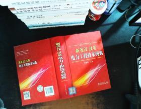新英汉·汉英电力工程技术词典  【馆藏有章】