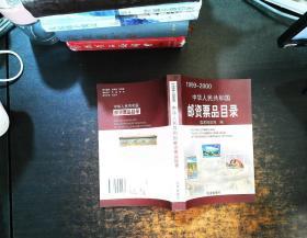 中华人民共和国邮资票品目录(1999-2000)【有字迹】