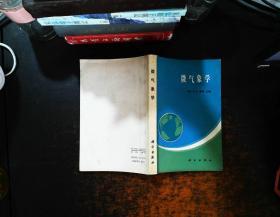 微气象学【书脊轻微破损】