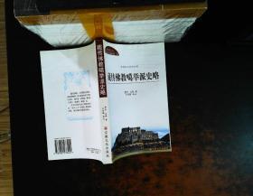 藏传佛教噶举派史略