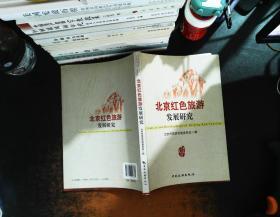 北京红色旅游发展研究.