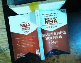 中国第二届MBA管理案例评选:百优案例集锦 (第4辑)