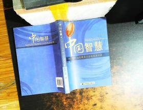 中国智慧:中国现代远程教育行业专家采访录