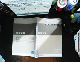 公关理论与实务培训用书:国际公关