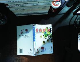肺癌防治(修订版)