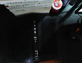 今古传奇2008年1-3期(合订本)