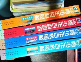 21世纪青少年百科图解(全四册.精 【书角轻微磨损】