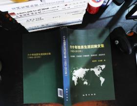六十年地质生涯回眸文集(1953-2012年)【作者签赠】