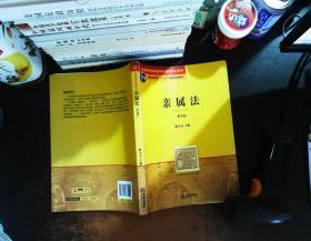 普通高等教育国家级规划教材系列:亲属法(第5版)