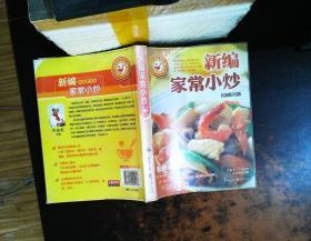 新编家常小炒:  名厨指导版