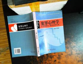 犯罪心理学 【作者签赠】【内页有划线,书侧泛黄有黄斑污渍,书脊磨损】