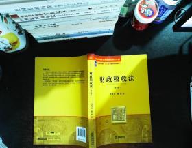 财政税收法(第六版)