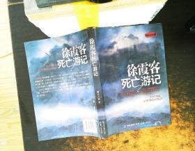徐霞客死亡游记