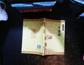 千家诗【书内有划线】